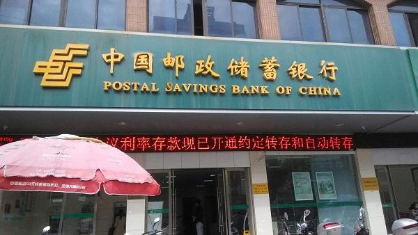 银行放假_邮政储蓄周末上班吗?_邮政储蓄周末上班邮政银行