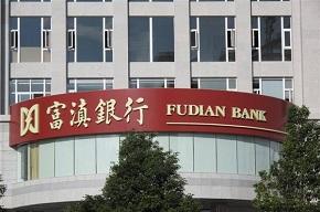 2018富滇银行取款手续费是多少,富滇银行跨行取款