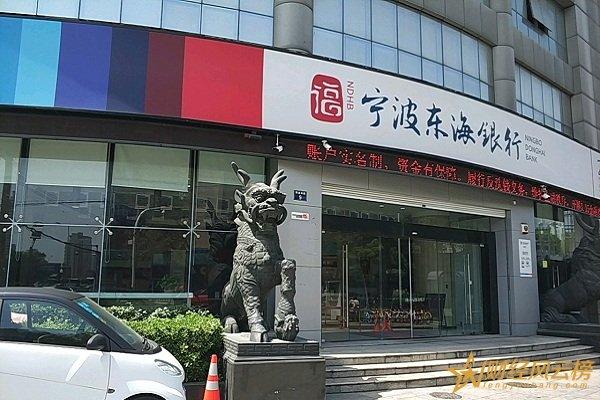 宁波东海银行存款利率2019,宁波东海银行最新存款利率一览表