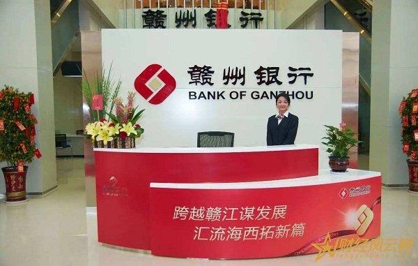 赣州银行存款利率表2019,赣州银行最新存款利率是多少