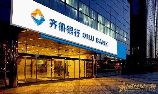 2019齐鲁银行最新存款利率表,齐鲁银行活期存款利率是多少?