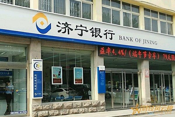 濟寧銀行存款利率表2019,濟寧銀行最新存款利率是多少
