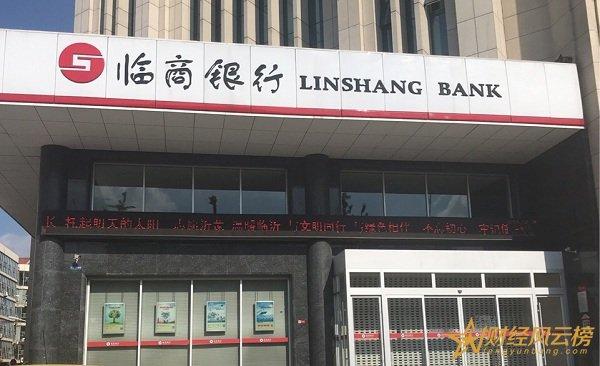 临商银行存款利率表2019,临商银行最新存款利率是多少