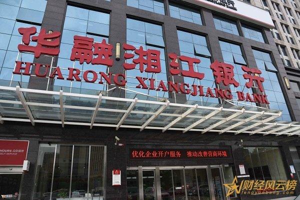 华融湘江银行存款利率表2019,华融湘江银行最新存款利率