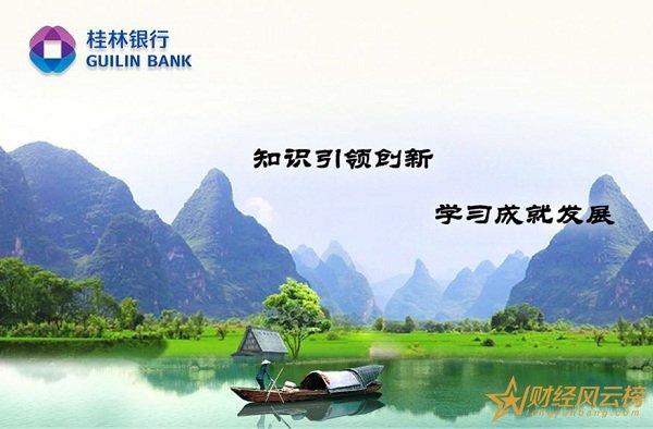 桂林银行存款利率表2019,桂林银行最新存款利率一览