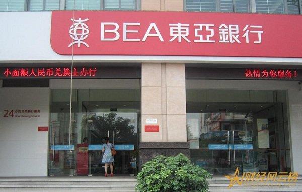 2019年东亚银行最新存款利率表,东亚银行最新存款