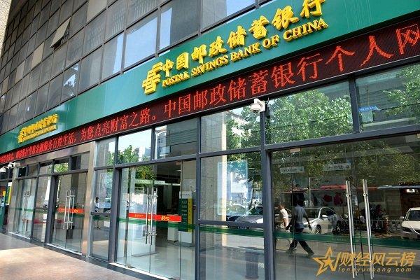 中国邮政储蓄银行存款利率表2019,邮政银行定期利率一览