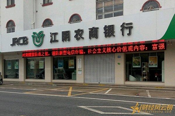 2019年江阴农村商业银行最新存款利率,江阴农商银