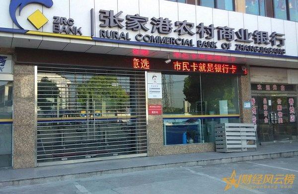 2019年张家港农村商业银行最新存款利率,张家港农