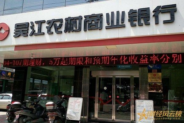 2019年吴江农村商业银行存款利率吴江农商银行存款