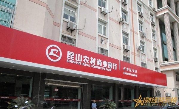 2019年昆山农村商业银行最新存款利率,昆山农商银行