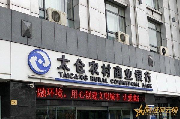 2019年太仓农村商业银行最新存款利率,太仓农商银