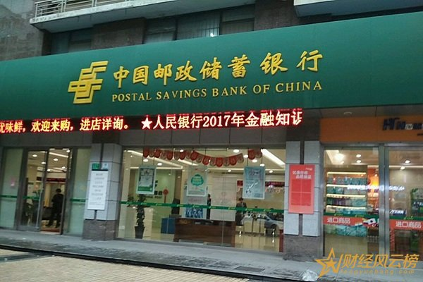 2019年邮政储蓄银行最新存款利率表,邮政银行定期