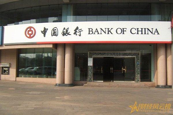 中国银行存款利率2019最新,中国银行定期存款利率一览