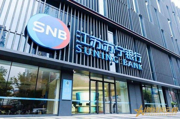 江苏苏宁银行存款利率2019,江苏苏宁银行最新存款利率一览