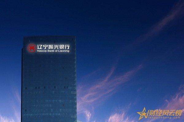 辽宁振兴银行存款利率2019,辽宁振兴银行最新存款利率一览